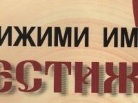 Нива,  (купува) в Добрич, Тервел, Нова Камена