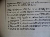 Нива,  (за продажба) в Пловдив, Съединение, Найден Герово, 850 BGN