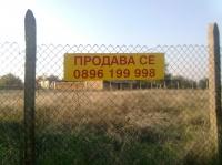 Други,  (за продажба) в Хасково, Стамболово, Стамболово, 1 BGN