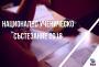 Националното състезание по дебати за ученици ще се проведе в София