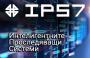 ИПС 7- интелигентните проследяващи системи
