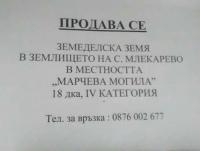 Нива,  (for sell) в Сливен, Нова Загора, Млекарево, 1,500 BGN